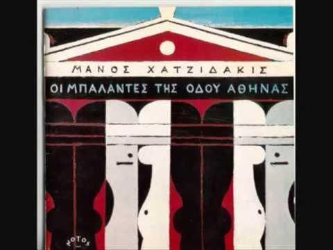 Μ.Χατζιδάκι:Oι μπαλάντες της οδού Αθηνάς (όλο το έργο)