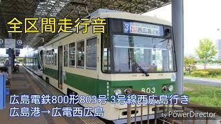 【全区間走行音】広島電鉄800形803号 3号線西広島行き 広島港→広電西広島