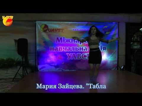 5 08 2019 Мария Зайцева.  Табла