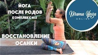 Йога после родов. Восстановление осанки