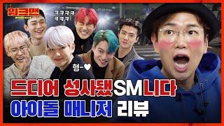 Eng Sub  ☆엑소 Exo 총출동★ 월클의 매니저란 이런겁니다... 첫만남부터 주접