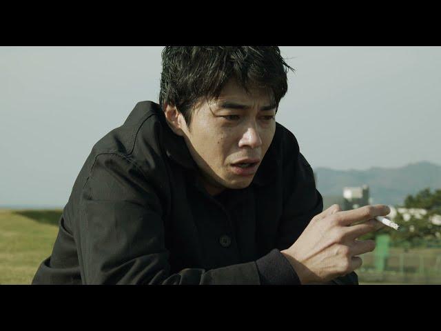 東出昌大主演『草の響き』予告編