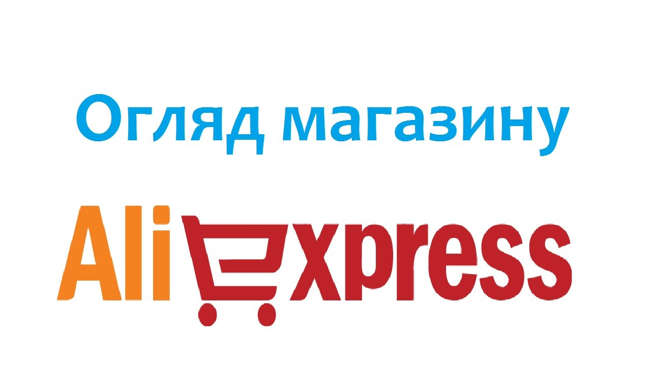 Огляд магазину AliExpress. Як купити на Aliexpress - YouTube 5fbbd6d8cadb7