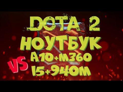видео: Какой ноутбук выбрать для dota 2 / a10+m360 vs i5+940m