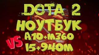 Какой ноутбук выбрать для DOTA 2 A10 M360 VS i5 940M