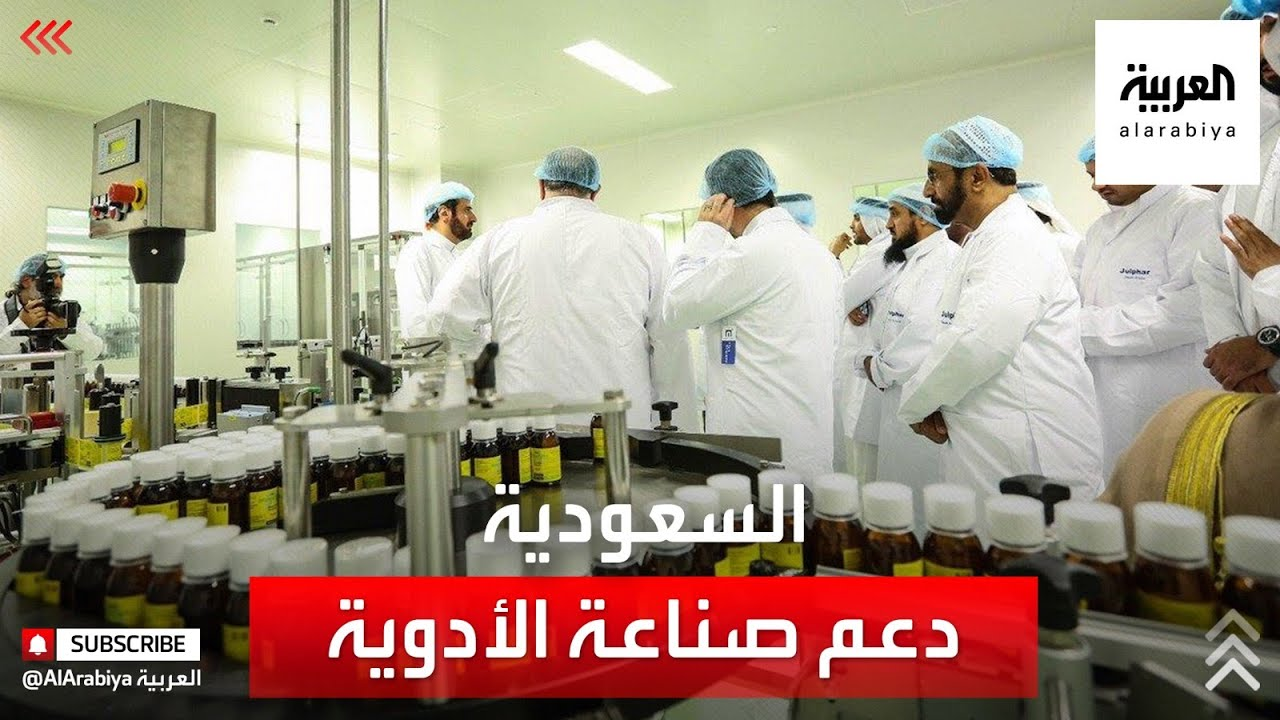 نشرة الرابعة | برامج لدعم صناعة الأدوية في السعودية وتحقيق الأمن الدوائي  - 17:00-2021 / 2 / 23