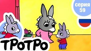 TPOTPO - Серия 59 - Тротро хочет сладкого