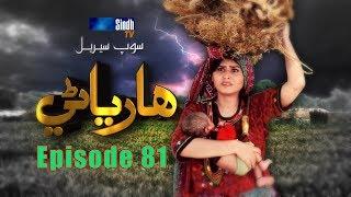 Video Sindh TV Soap Serial HARYANI EP 81 - 29-8-2017 - HD1080p -SindhTVHD download MP3, 3GP, MP4, WEBM, AVI, FLV November 2017