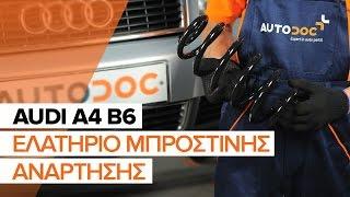 Παρακολουθήστε τον οδηγό βίντεο σχετικά με την αντιμετώπιση προβλημάτων Ελατήρια AUDI