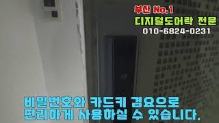 [010-6824-0231]부산 수영구 광안동 동원 맨…