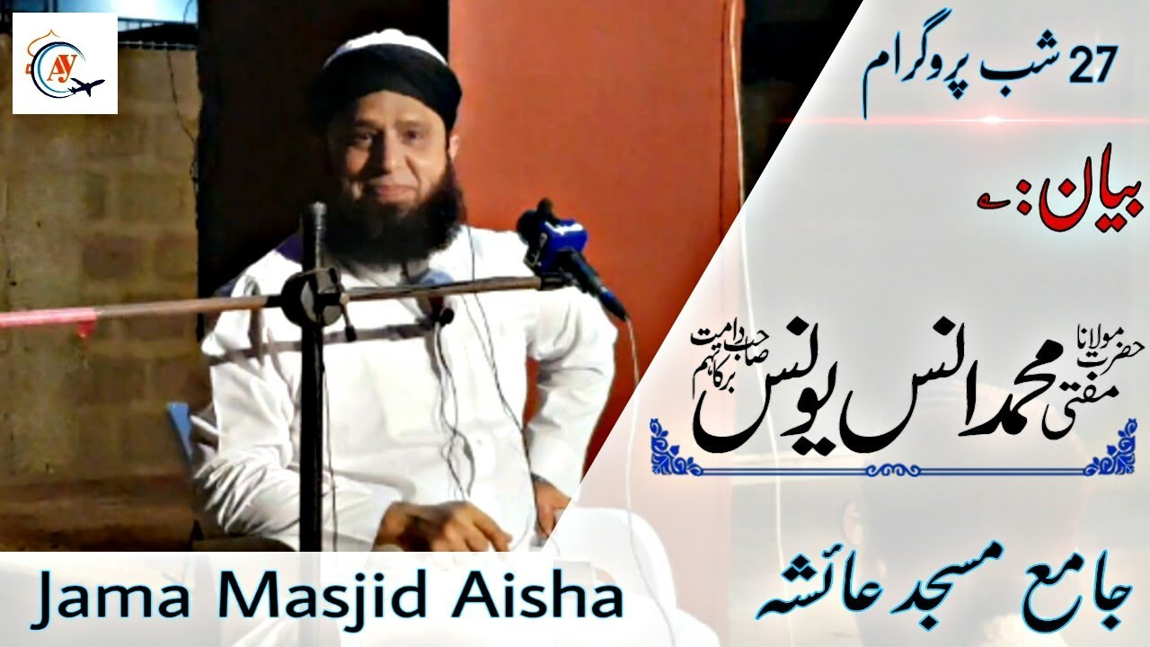 Moulana Anas Younus - 27 Shab Program At Jama Masjid Aisha - 2019
