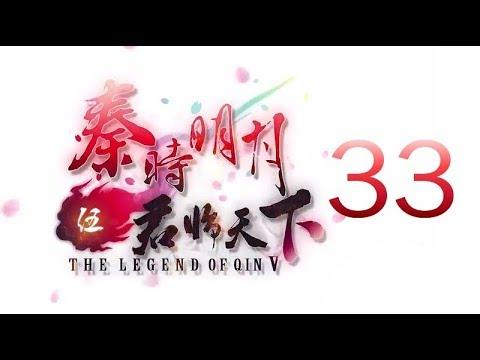Qin's Moon S5 Episode 33 English Subtitles