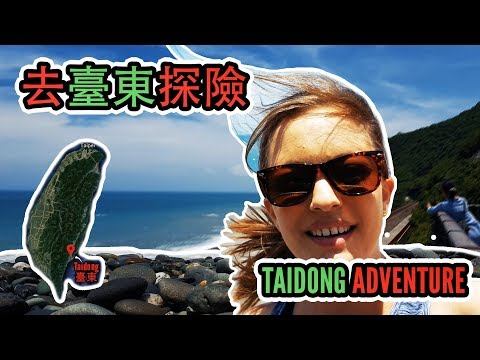 外國人去臺東探險 | 臺灣臺東旅遊 Taiwan Travel Guide: Taidong (Taitung) Adventures