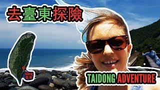 外國人去臺東探險 | 臺灣臺東旅遊 Taiwan Travel Guide: Taidong (Taitung) Adventures
