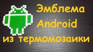 Термомозаика  Эмблема Android из термомозаики