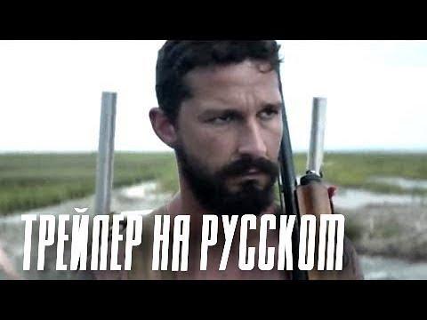 Арахисовый сокол (2019) - Русский трейлер