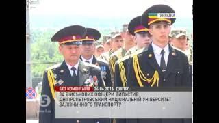 34 військових офіцери випустив університет Дніпра