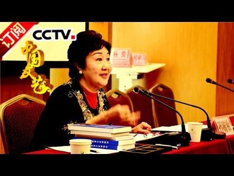 《中国文艺》 20170318 向经典致敬 本期致敬人物——京剧表演艺术家 | CCTV-4