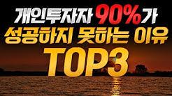 [주식] 개인투자자 90%가 성공하지 못하는 이유 TOP3