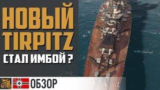 Линкор Tirpitz. Оценка после апа World of Warships