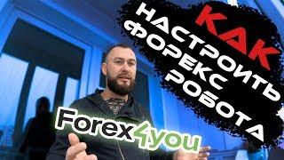 Форекс робот автоматический 2019? Как подключить советника Форекс на брокере Forex4You