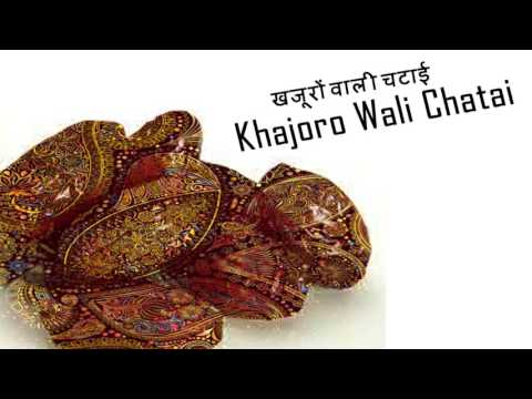 New Qawwali 2017 - Khajuron Ki Chatai (Full Audio Song)
