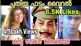 Oru Adaar Love പുതിയ പാട്ടും വൈറൽ | Thanananana Penne Song | Priya Prakash Varrier Malayalam Troll