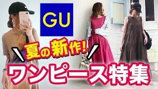 【GU】絶対買い♡夏の新作ワンピース特集3コーデ