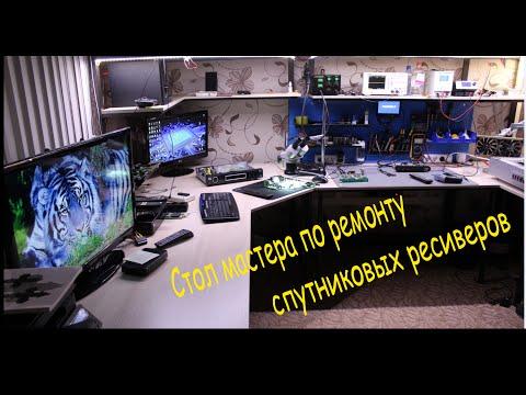 Видео Ремонт триколор тв