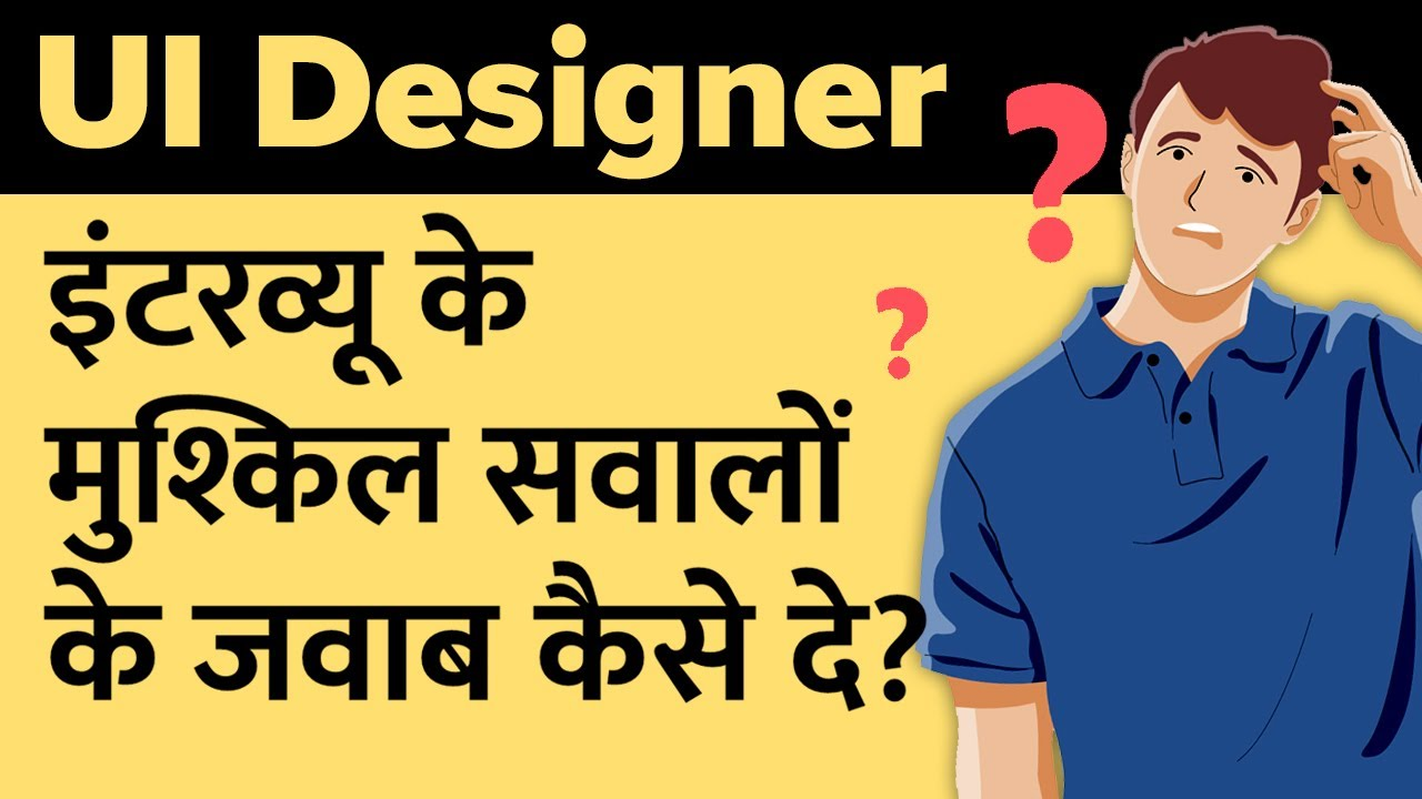 How to answer UI Designer Interview Questions (in Hindi ...
