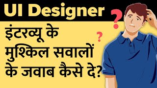 How to answer UI Designer Interview Questions (in Hindi)