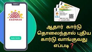 Aadhar card Reprint Request in tamil | missing aadhar card | Star Online