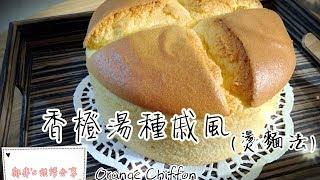 香橙湯種(燙麵)戚風????蛋糕如何劃線u0026徒手脫模? Orange Chiffon (The scalded Flour Method) 【郁律's 烘焙分享】