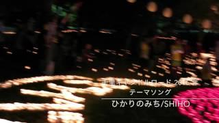 千里キャンドルロード2015年度テーマソングとして Music Activist s...