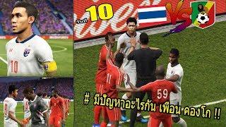 #จำลองก่อนงัดกัน ทีมชาติไทย ปะทะ ทีมชาติคองโก นิชิโน๊ะ 4-2-3-1 !! วันที่ไร้ชนาธิป ใครยืนแทน !!