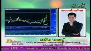 กรภัทร วรเชษฐ์ 15-03-61 On Business Line & Life
