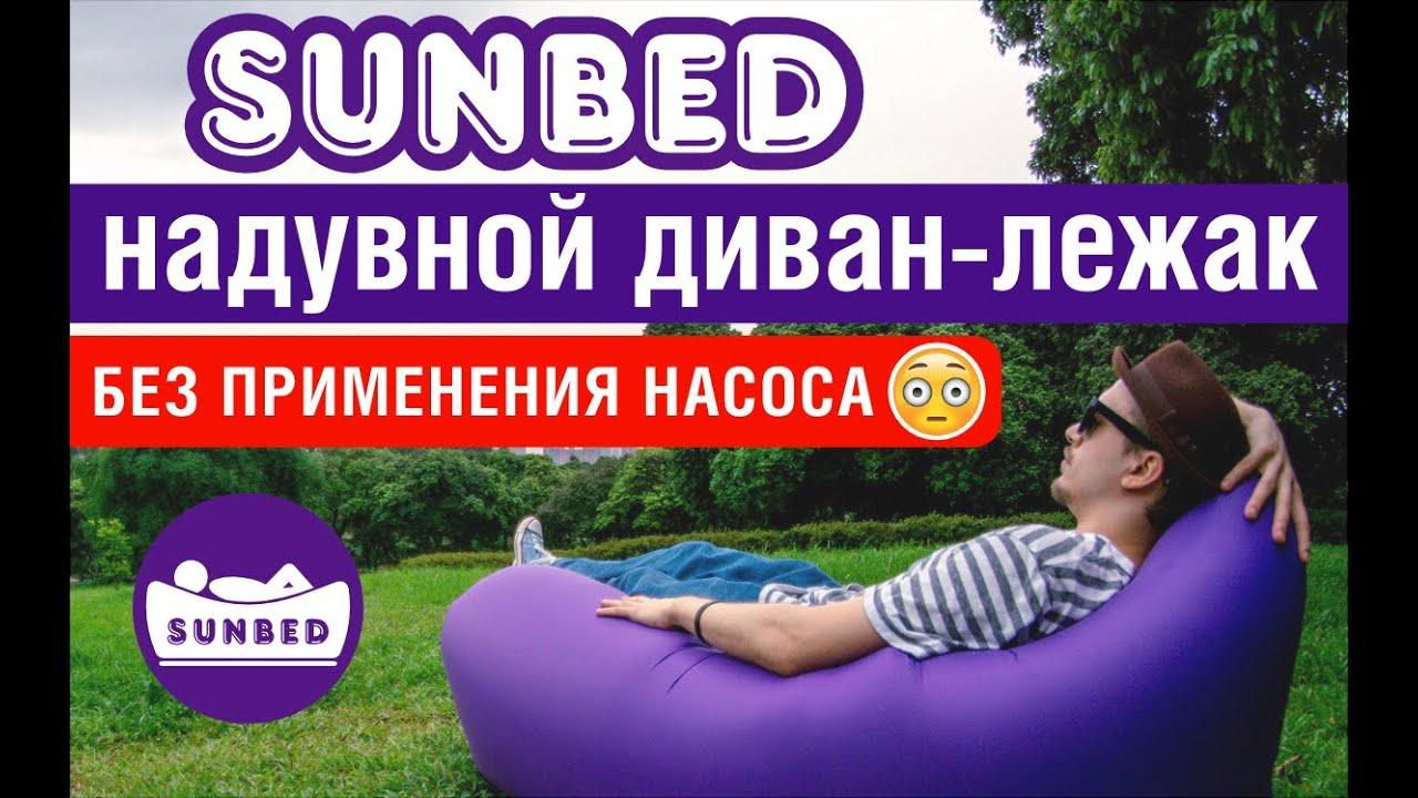 . Купить надувную кровать intex с доставкой по москве, московской области (подмосковью) и по россии. Цены на надувные матрас-кровати intex,