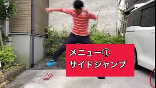 おうちでテニスのトレーニング「サイドジャンプ」