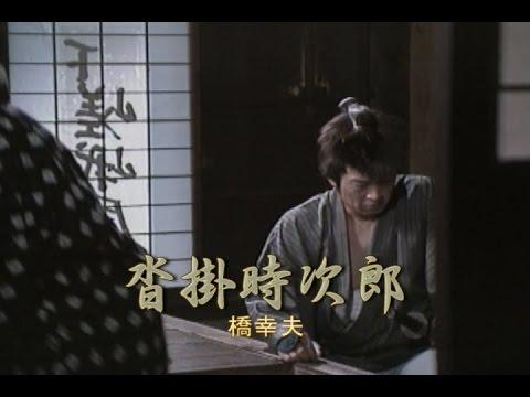 沓掛時次郎 (カラオケ) 橋幸夫