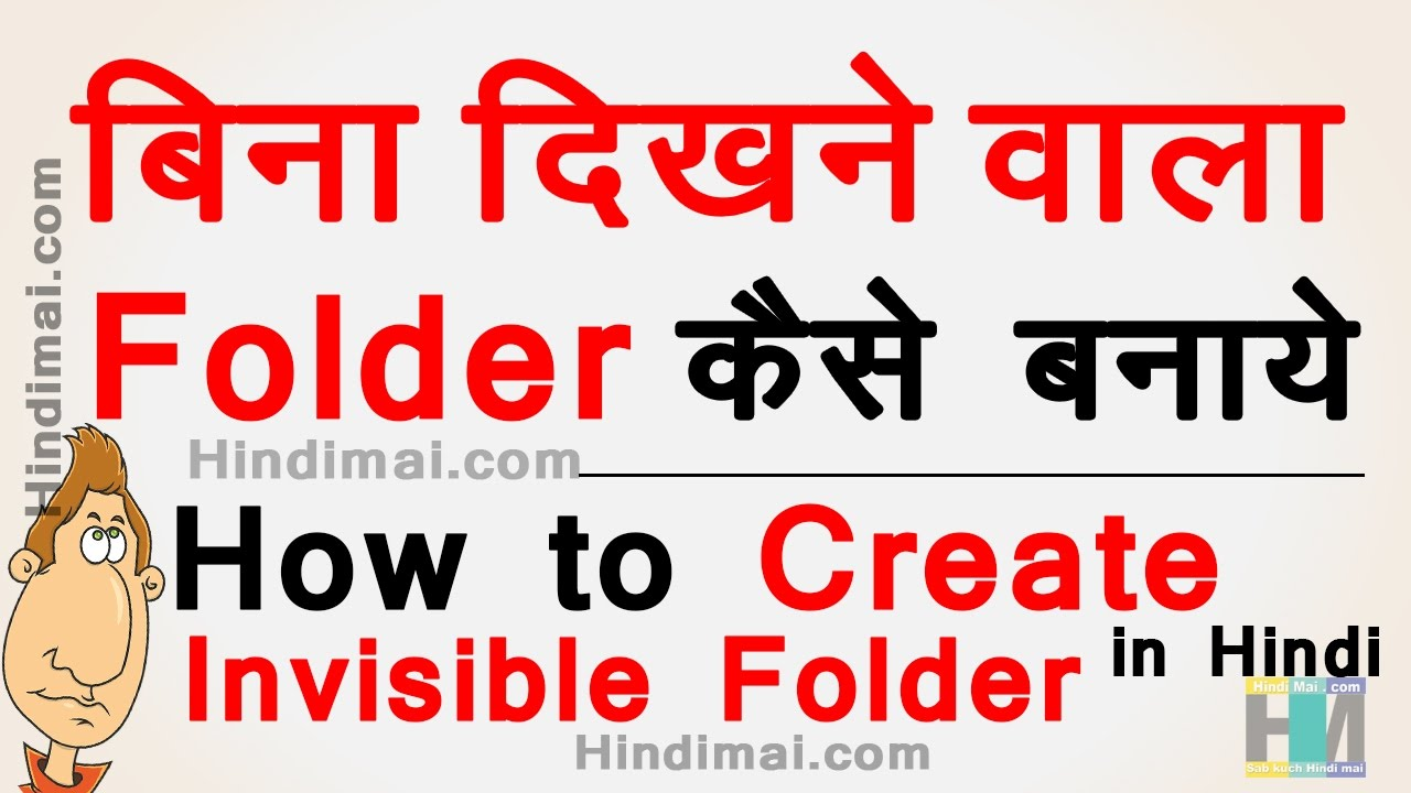 How to create an invisible folder on your desktop 19
