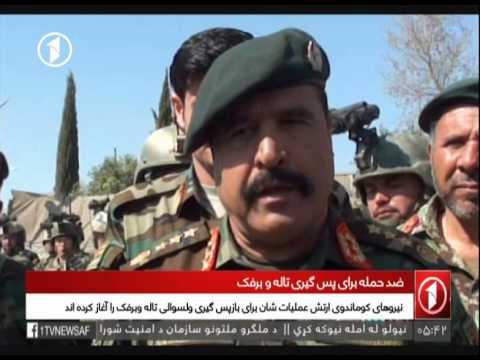 Afghanistan Dari News -02.03.2017 خبرهای افغانستان
