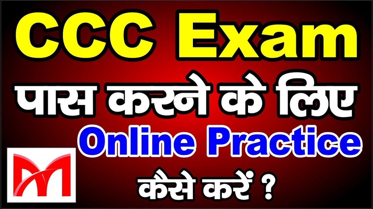 07 ccc question paper 2017 with answer online test in hindi and.