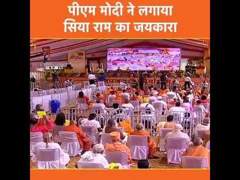 #Ayodhya में PM मोदी ने भूमिपूजन कर लगाया जयकारा