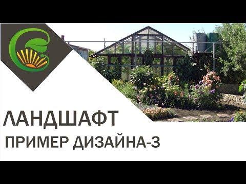 видео: Пример садового дизайна-3