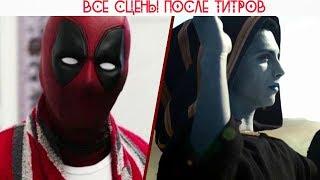 ЛЮДИ ИКС | Все сцены после титров (2006-2018)