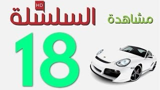 code rousseau maroc serie 18 تعليم السياقة بالمغرب