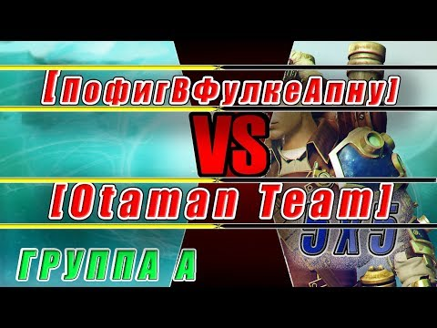 видео: group a [otaman team] vs [ПофигВФулкеАпну] Турнир 5х5 prime world