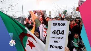 الساعة الأخيرة│الجزائر .. جدل العهدة الخامسة