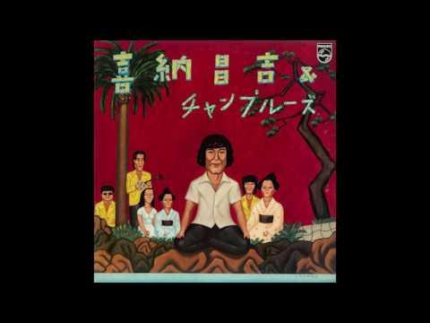 Shoukichi Kina Shoukichi Kina & Champloose 1977 Full Album