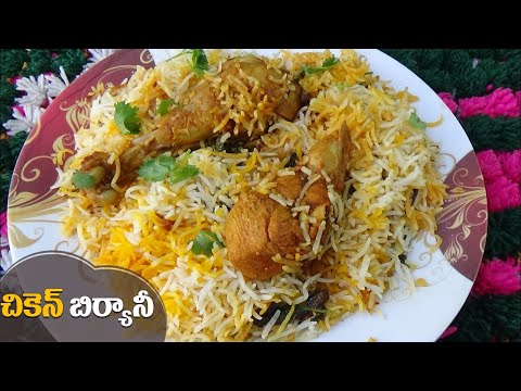 Restaurant Style Chicken Biryani in Telugu - easy chicken biryani recipe by www.lathachannel.com